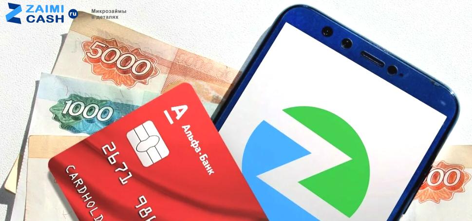 микрозайм от 1000 кредитные карты альфабанк отзывы
