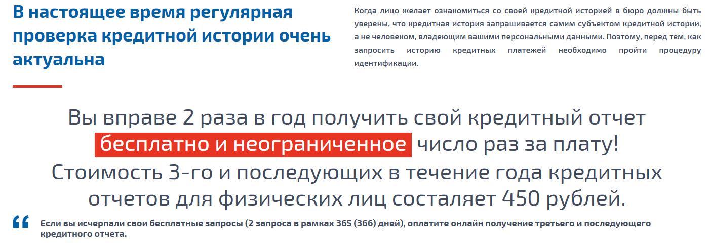 бюро кредитных историй новосибирск